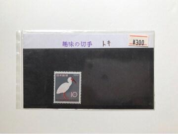 10円切手 (トキ)