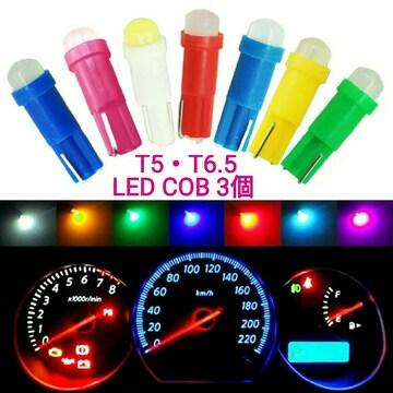 拡散LED【SMD5050より明るい!】全面発光COB T5・T6.5兼用 3個水