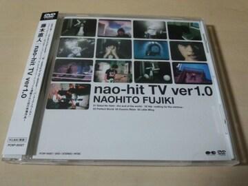 藤木直人DVD「nao-hit TV ver1.0」●