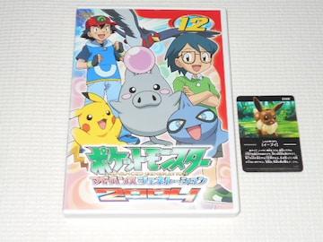 DVD★ポケットモンスター アドバンスジェネレーション 2004 12