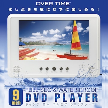 ●防水9インチ・地デジTV&ポータブルDVDプレーヤー