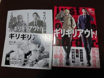 BL*9月刊 アニメイトP付【ギリギリアウト!】佐藤アキヒト