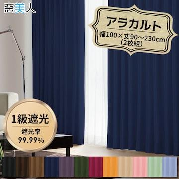 高級遮光1級カーテン! 幅100×丈220cm NV2枚組【窓美人】
