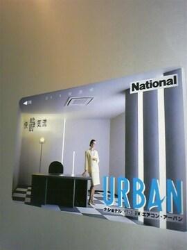 National(URBAN)テレフォンカード未使用。