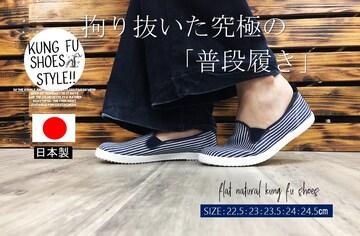 『日本製』究極の普段履きkung fuナチュラルシューズ:22-24.5�p