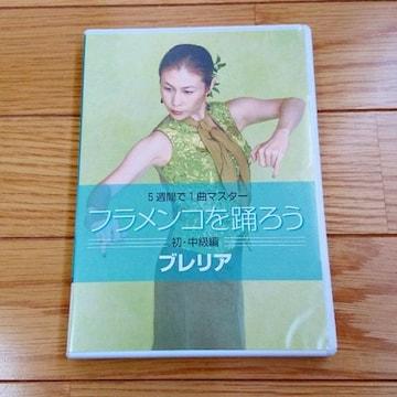 5週間で1曲マスター フラメンコを踊ろう ブレリア 鈴木敬子 教則DVD 定価6720