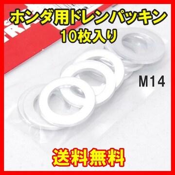 規品 ストレート ドレンパッキン ホンダ用 10個 M14 19-17012