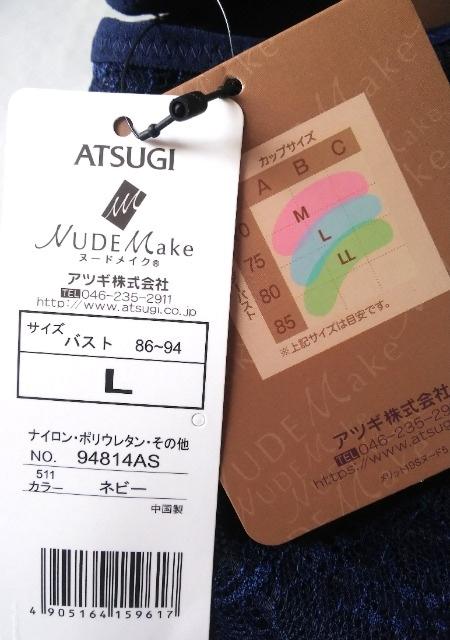 L★ATSUGI★NUDE MAKE★レースブラレット★ノンワイヤーブラジャー★ネイビー < 女性ファッションの
