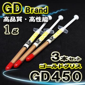 ゴールド CPUグリスGD450 1g 放熱用 高効率熱伝導 ×2本