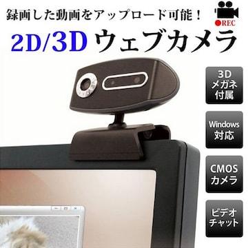★Web Camera ビデオチャット PC・Skype 3Dめがね付 ブラック