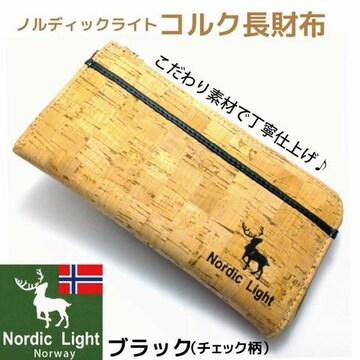 特価 ノルディックライト コルク素材長財布 チェック柄ブラック
