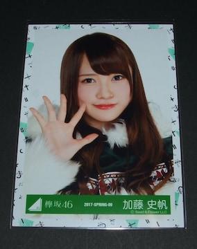 欅坂46 生写真1枚 加藤史帆 2017-SPRING-09