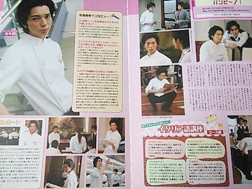 嵐★2007年6月号★Wink up