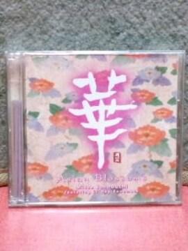 [送料無料] 城之内ミサ/華 Asian Blossoms