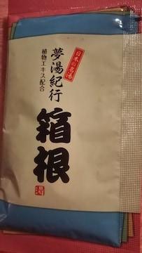 日本の名湯*箱根*薬用入浴剤