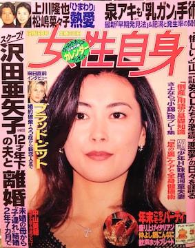 中山美穂・中森明菜…【女性自身】1997.12.16号
