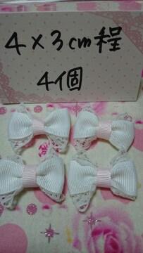 姫系ホワイト×ピンクリボンモチーフ4個
