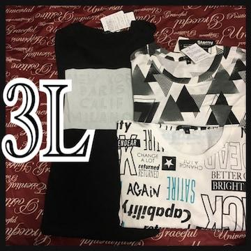3L・Tシャツ3点セット新品/MCB-004