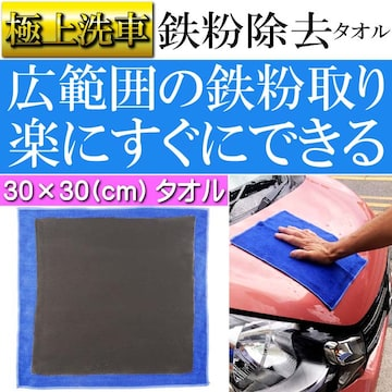 鉄粉除去タオル 広範囲の鉄粉取りが超早い洗車タオル ro018