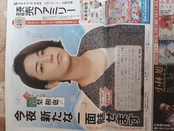 亀梨和也さん☆'18.12/19読売ファミリー+おまけ