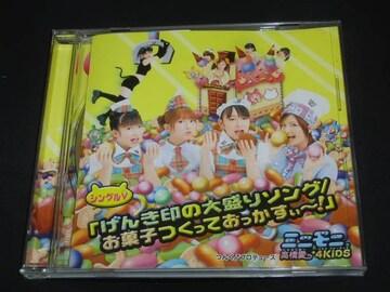 ミニモニ。と高橋愛+4KIDS/シングルV げんき印の大盛りソング