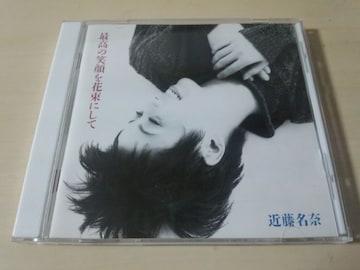 近藤名奈CD「最高の笑顔を花束にして」●