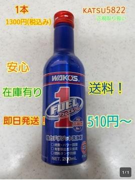 WAKOS ワコーズ フューエルワン FUEL−1 添加剤♪