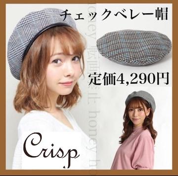 定価4,290円●Crisp●チェックベレー帽●グレー×ブルー