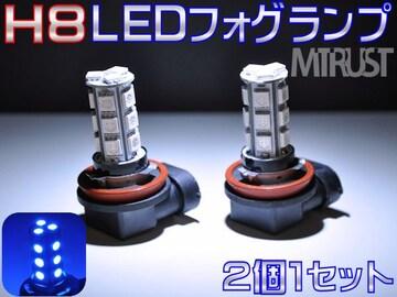 エムトラ】お洒落LEDフォグランプH8SMD2チップ18連/青