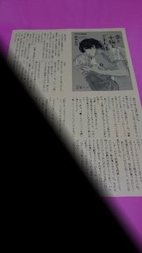 松幸かほ 恋と小梅とご主人さま 購入特典ペーパー