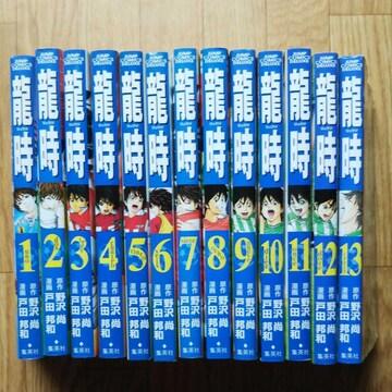 ☆龍時 1〜13巻セット★