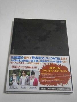 DVD新品 ×ゲーム スペシャル・エディション 2枚組