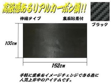 伸縮有152×100高級リアルカーボンシート/カッティングシート黒