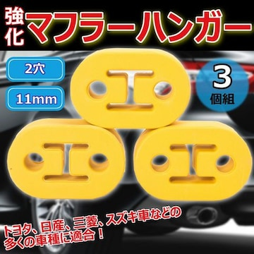 強化マフラーハンガー 2穴 11mm 3個組