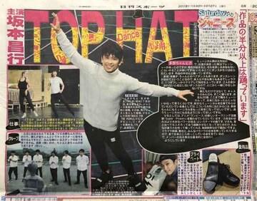 2018年10/27 日刊スポーツ サタジャニ★V6 トニセン 坂本昌行