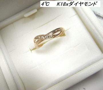 お買得良品★本物正規4℃ K18xダイヤモンドピンキーリング5号