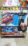 仮面ライダーBLACK!当時物テレビパワー!石ノ森章太郎