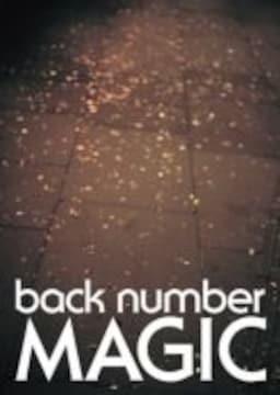 即決 back number MAGIC 初回生産限定盤A (CD+DVD) 新品
