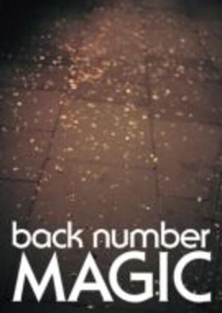 即決 back number MAGIC 初回生産限定盤A (CD+DVD) 新品  < タレントグッズの