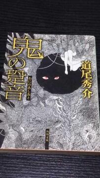 文庫本 [鬼の跫音(あしおと)]道尾  秀介