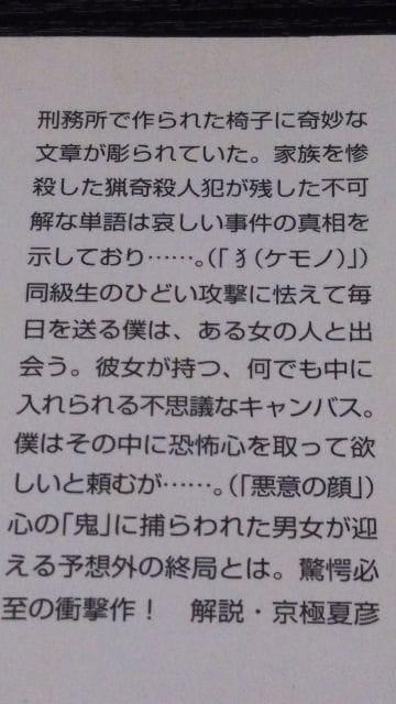 文庫本 [鬼の跫音(あしおと)]道尾  秀介 < 本/雑誌の
