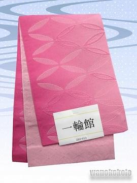 【和の志】浴衣に合わせて◇小袋帯◇ピンク系・七宝◇YKB-278