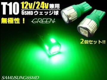 メール便OK!12V24V兼用T10ウェッジ6連SMDLED緑色グリーン2個