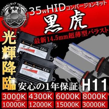 HIDキット 黒虎 H11 35W 12000K ヘッドライトやフォグランプに キセノン エムトラ