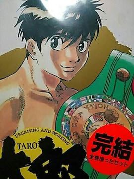 【送料無料】太郎 全24巻完結セット《ボクシング漫画》