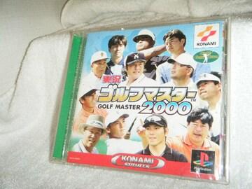 実況ゴルフマスター2000(プレイステーション用)