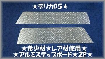 希少材使用■デリカ D5★縞板アルミサイドスカッフプレート★2P