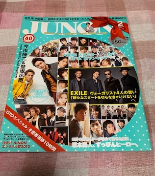 ★1冊/JUNON 2013.2