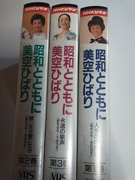 VHS3巻組美空ひばりNHK昭和とともに
