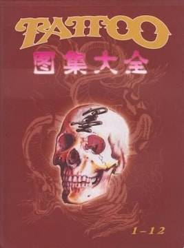 刺青 参考本 TATTOO 図集 赤 �A【タトゥー】
